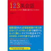 123英会話【CD無し】(ダイヤモンド社) [電子書籍]
