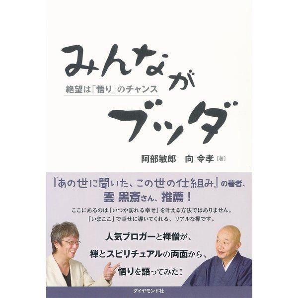 みんながブッダ【CD無し】(ダイヤモンド社) [電子書籍]