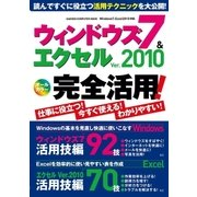 ウィンドウズ7&エクセル Ver.2010 完全活用!(学研) [電子書籍]