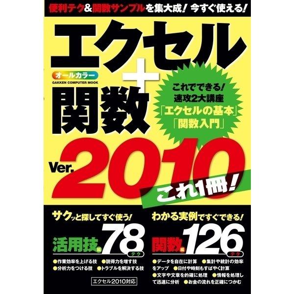 エクセル+関数Ver.2010 これ1冊!(学研) [電子書籍]