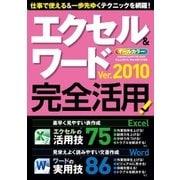 エクセル&ワード2010完全活用(学研) [電子書籍]