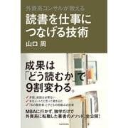 外資系コンサルが教える 読書を仕事につなげる技術(KADOKAWA) [電子書籍]