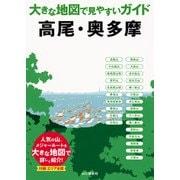 大きな地図で見やすいガイド 高尾・奥多摩(山と溪谷社) [電子書籍]