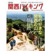 関西ハイキング2016(山と溪谷社) [電子書籍]