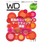 Web Designing(ウェブデザイニング) 2015年11月号(マイナビ出版) [電子書籍]