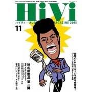 HiVi(ハイヴィ) 2015年11月号(ステレオサウンド) [電子書籍]