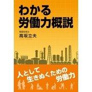 わかる労働力概説(東洋出版) [電子書籍]