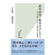 教育虐待・教育ネグレクト~日本の教育システムと親が抱える問題~(光文社) [電子書籍]