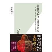 誤解だらけの日本美術~デジタル復元が解き明かす「わびさび」~(光文社) [電子書籍]