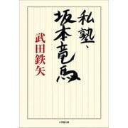 私塾・坂本竜馬(小学館) [電子書籍]