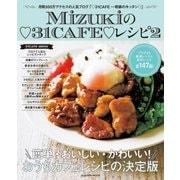 Mizukiの31CAFEレシピ2(扶桑社) [電子書籍]