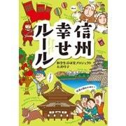 信州幸せルール(KADOKAWA) [電子書籍]