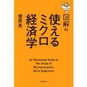 図解 使えるミクロ経済学(KADOKAWA) [電子書籍]