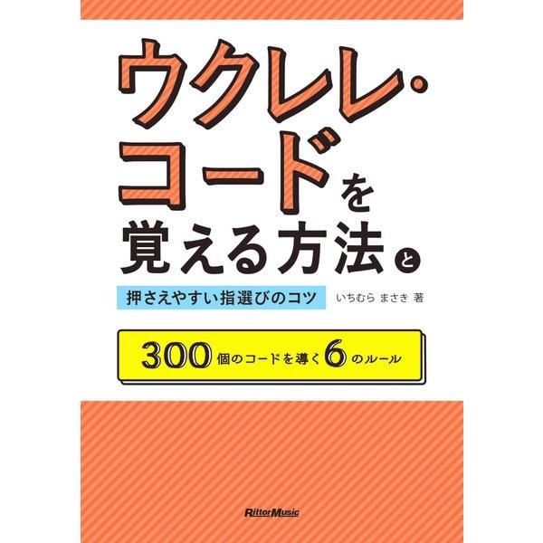ウクレレ・コードを覚える方法と押さえやすい指選びのコツ 300個のコードを導く6のルール(リットーミュージック) [電子書籍]