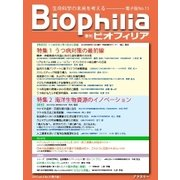 Biophilia 2015年秋号(アドスリー) [電子書籍]