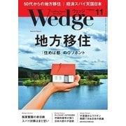 WEDGE(ウェッジ) 2015年11月号(ウェッジ) [電子書籍]
