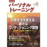 パーソナルトレーニング No.11(あほうせん) [電子書籍]