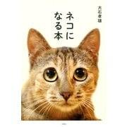 ネコになる本(双葉社) [電子書籍]