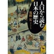 人口から読む日本の歴史(講談社) [電子書籍]