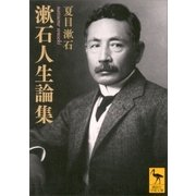漱石人生論集(講談社) [電子書籍]
