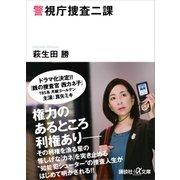 警視庁捜査二課(講談社) [電子書籍]