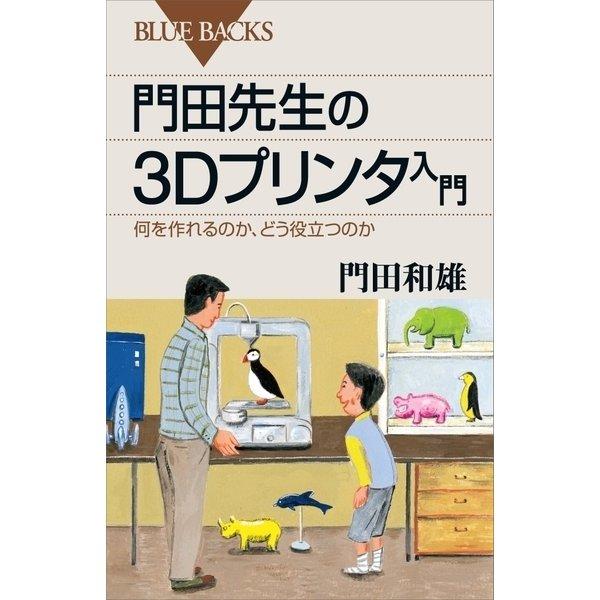 門田先生の3Dプリンタ入門 何を作れるのか、どう役立つのか(講談社) [電子書籍]