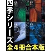 四季【全4冊合本版】(講談社) [電子書籍]