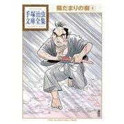 陽だまりの樹 手塚治虫文庫全集(4)(講談社) [電子書籍]
