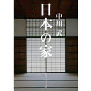 日本の家(KADOKAWA / 角川学芸出版) [電子書籍]