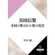 真田信繁 幸村と呼ばれた男の真実(KADOKAWA) [電子書籍]