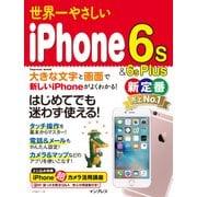 世界一やさしいiPhone 6s&6s Plus [電子書籍]