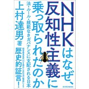 NHKはなぜ、反知性主義に乗っ取られたのか―法・ルール・規範なきガバナンスに支配される日本(東洋経済新報社) [電子書籍]