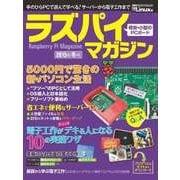 ラズパイマガジン2015年冬号(日経BP Next ICT選書)(日経BP社) [電子書籍]