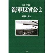 (証言録)海軍反省会 2(PHP研究所) [電子書籍]