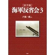 (証言録)海軍反省会 3(PHP研究所) [電子書籍]