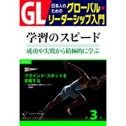 GL 日本人のためのグローバル・リーダーシップ入門 第3回 学習のスピード:成功や失敗から積極的に学ぶ力(PHP研究所) [電子書籍]