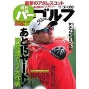 週刊 パーゴルフ 2015/11/3号(パーゴルフ) [電子書籍]