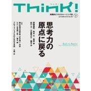 Think! 2015年AUTUMN 思考力の原点に戻る(東洋経済新報社) [電子書籍]