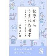 みんなで読み解く漢字のなりたち8 記号からうまれた漢字/漢字に隠された東洋の知恵(学研) [電子書籍]