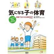 気になる子の体育 つまずき解決BOOK(学研) [電子書籍]