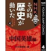 NHKその時歴史が動いた デジタルコミック版 4 中国英雄編(集英社) [電子書籍]