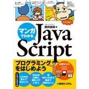 マンガでわかるJavaScript(秀和システム) [電子書籍]