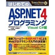 TECHNICAL MASTER はじめてのASP.NET 4 プログラミング Visual C#編(秀和システム) [電子書籍]