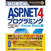 TECHNICAL MASTER はじめてのASP.NET 4 プログラミング Visual Basic編(秀和システム) [電子書籍]