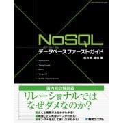 NoSQLデータベース ファーストガイド(秀和システム) [電子書籍]