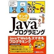 マンガでわかる Javaプログラミング(秀和システム) [電子書籍]