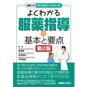 図解入門メディカルワークシリーズ よくわかる服薬指導の基本と要点 第2版(秀和システム) [電子書籍]