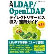 入門LDAP/OpenLDAP ディレクトリサービス導入・運用ガイド 第2版(秀和システム) [電子書籍]