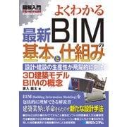 図解入門 よくわかる 最新BIMの基本と仕組み(秀和システム) [電子書籍]