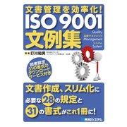 文書管理を効率化! ISO 9001文例集(秀和システム) [電子書籍]